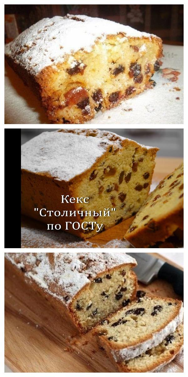Кекс Столичный по-немецки: в 3 раза вкуснее нашего. Записывайте рецепт