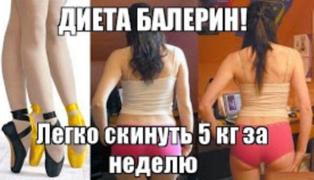 ДИЕТА БАЛЕРИН! СКИНУТЬ 4-5 КГ ЗА НЕДЕЛЮ БЕЗ УСИЛИЙ
