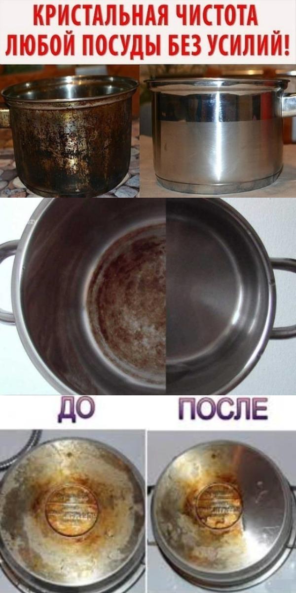 Отчистить нагар поможет вот такое средство