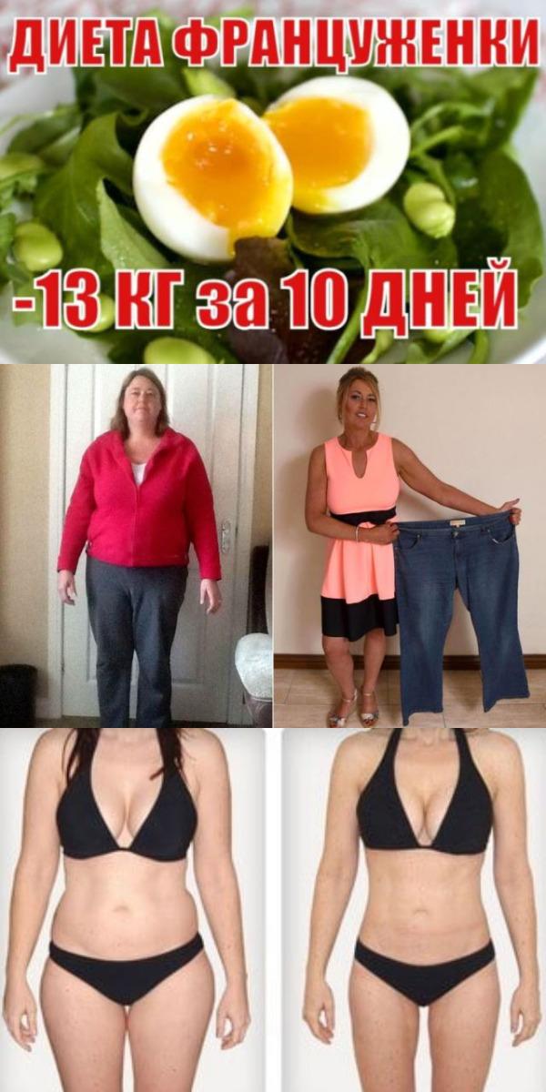 Супер-диета, худеем вкусно — минус 7 кг за неделю!