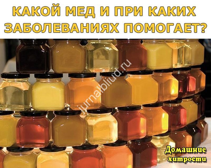 Какой мед и при каких заболеваниях помогает