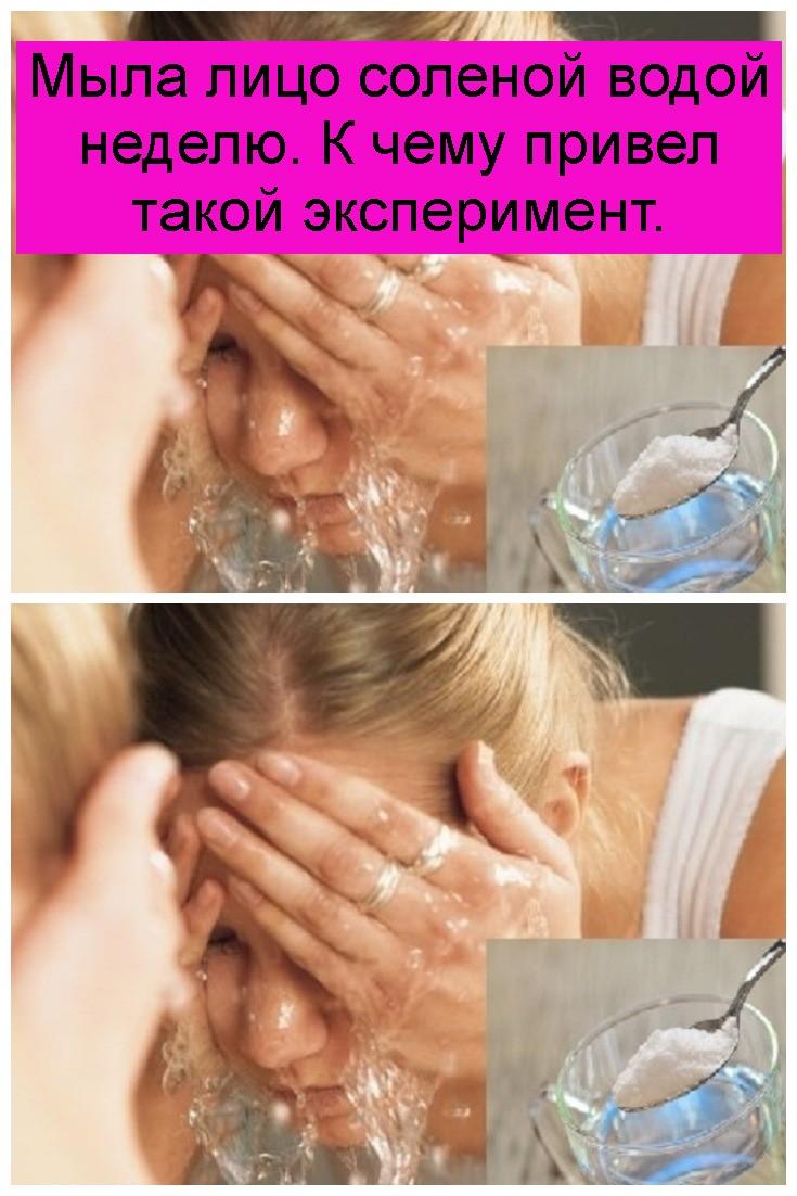 Мыла лицо соленой водой неделю. К чему привел такой эксперимент 4