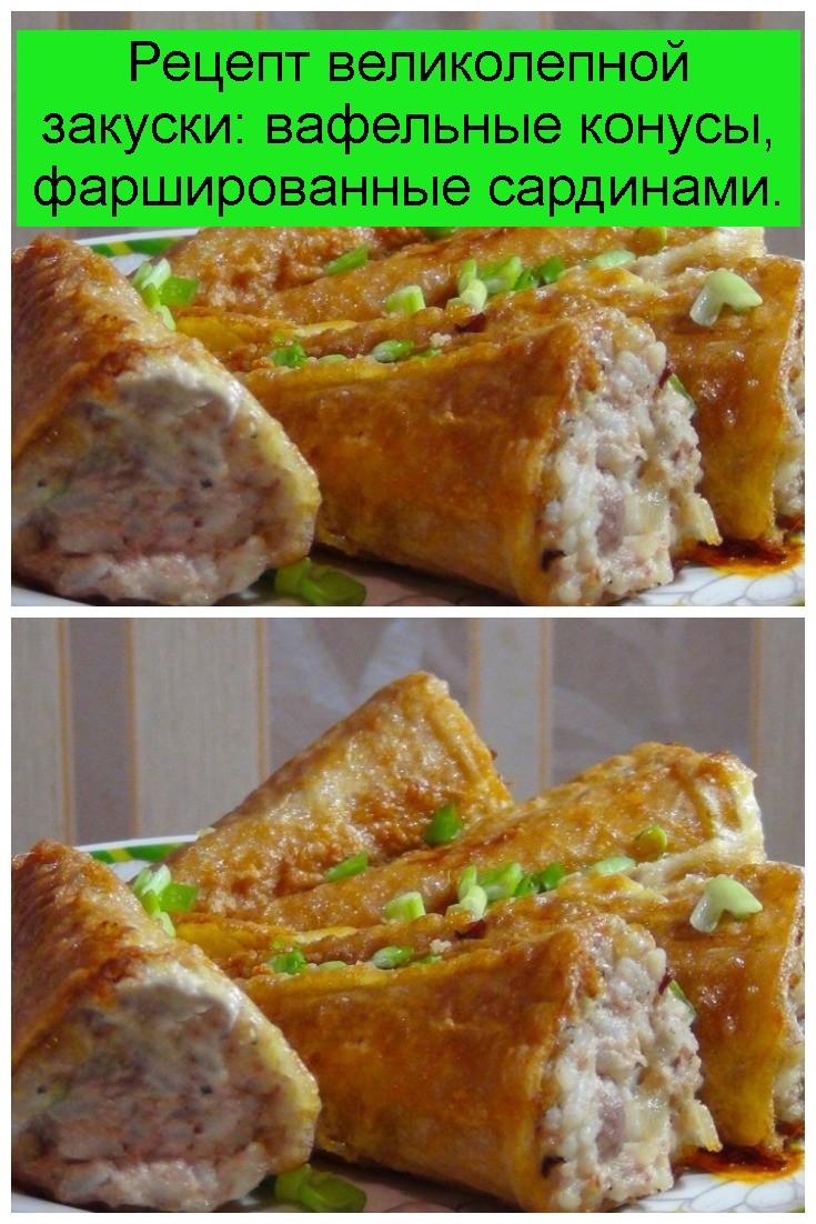 Рецепт великолепной закуски: вафельные конусы, фаршированные сардинами 4