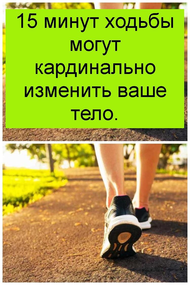 15 минут ходьбы могут кардинально изменить ваше тело 4