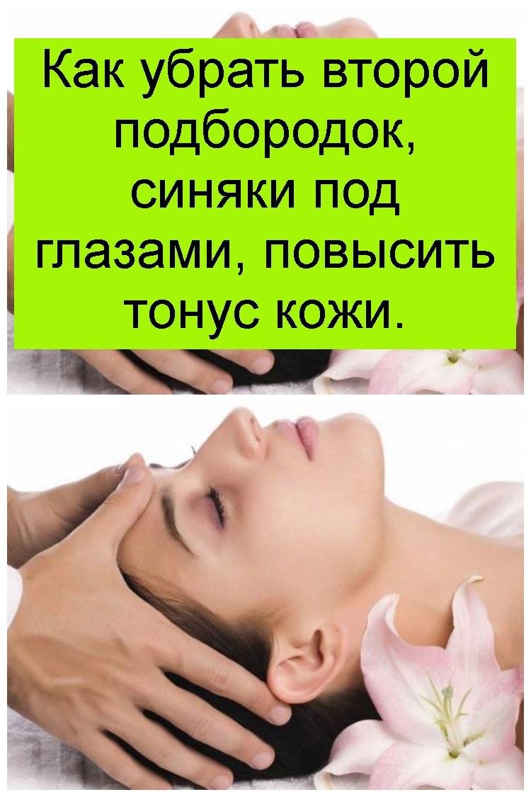 Как убрать второй подбородок, синяки под глазами, повысить тонус кожи 4