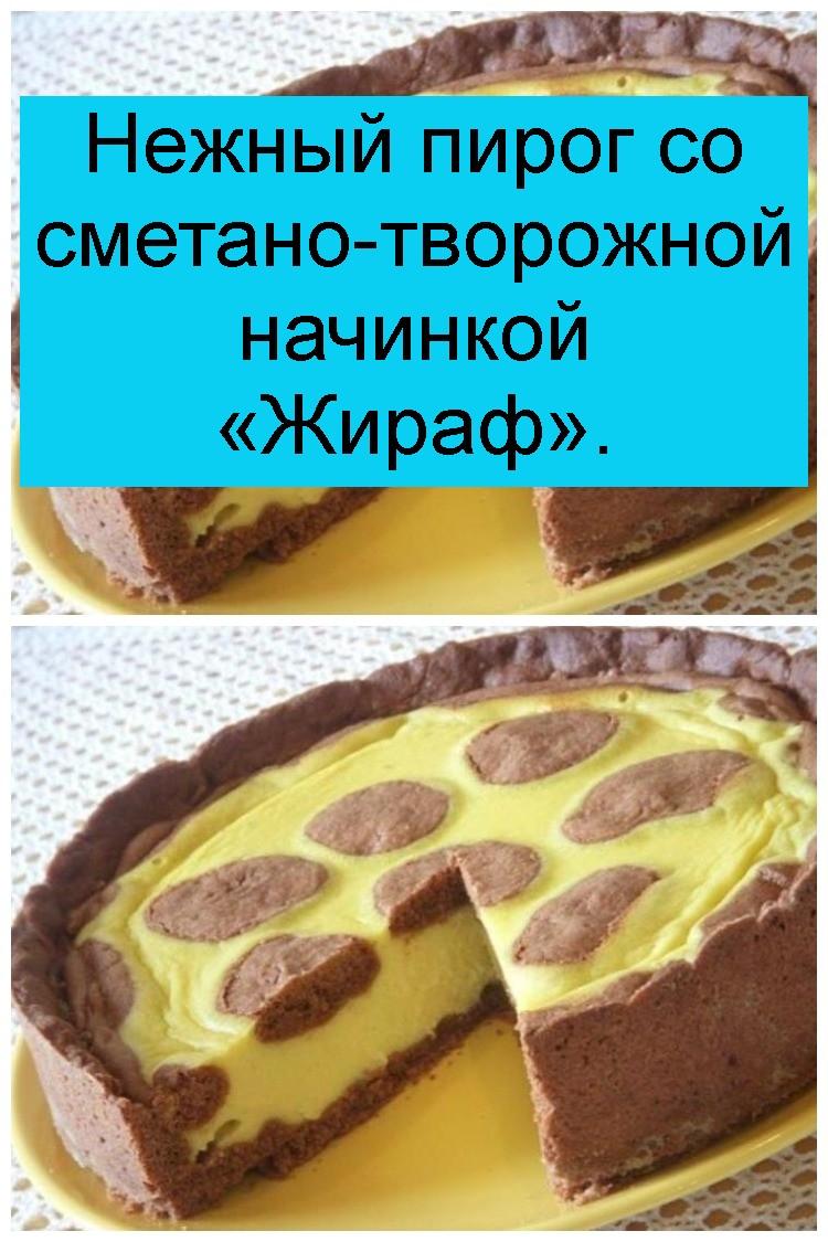 Нежный пирог со сметано-творожной начинкой «Жираф» 4