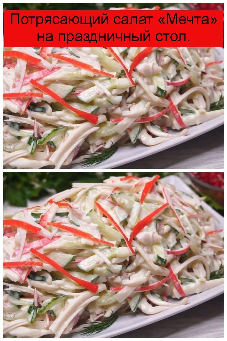 Потрясающий салат «Мечта» на праздничный стол 4