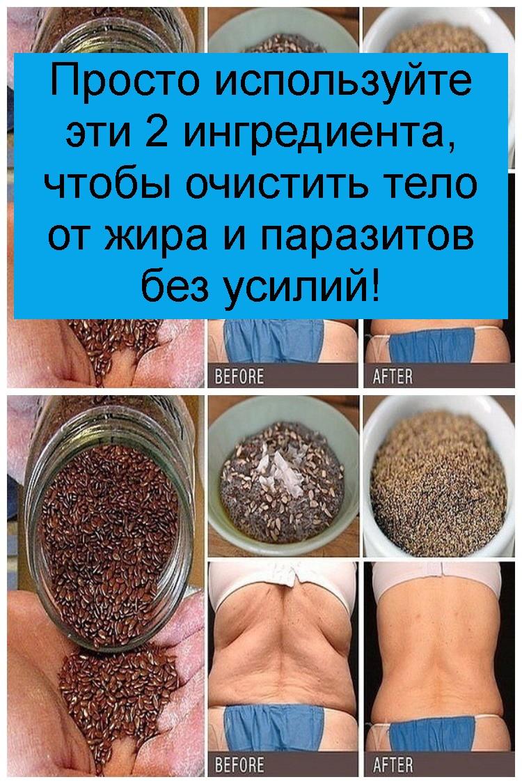 Просто используйте эти 2 ингредиента, чтобы очистить тело от жира и паразитов без усилий 4