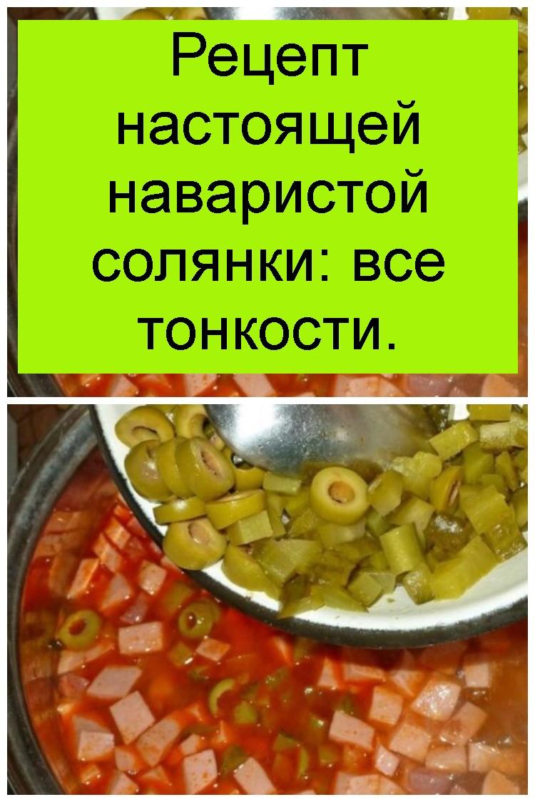 Рецепт настоящей наваристой солянки: все тонкости 1