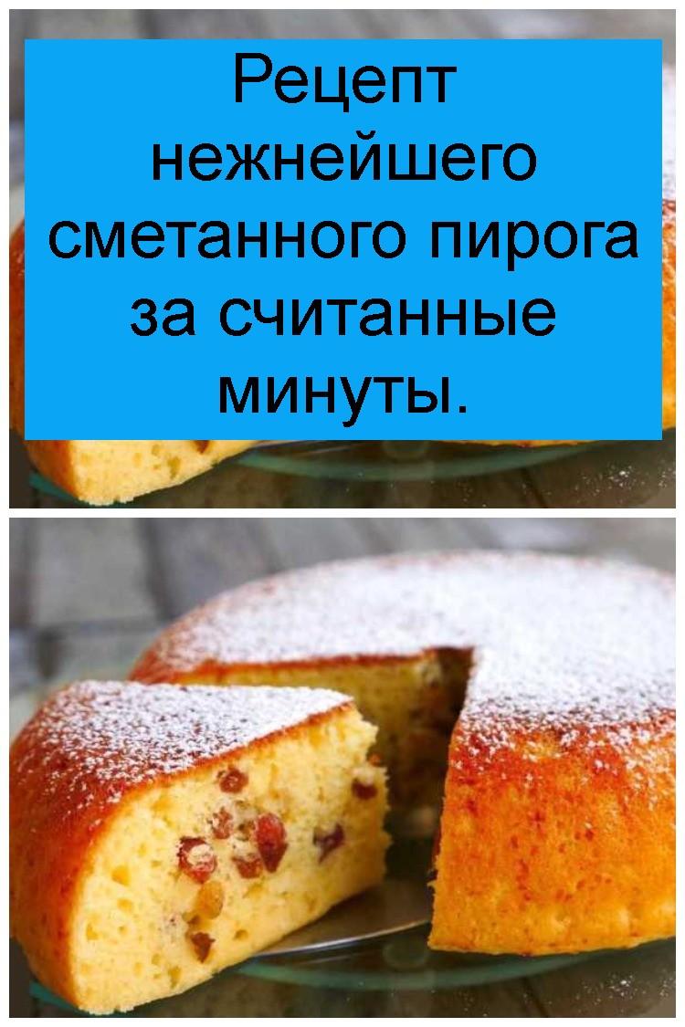 Рецепт нежнейшего сметанного пирога за считанные минуты 4