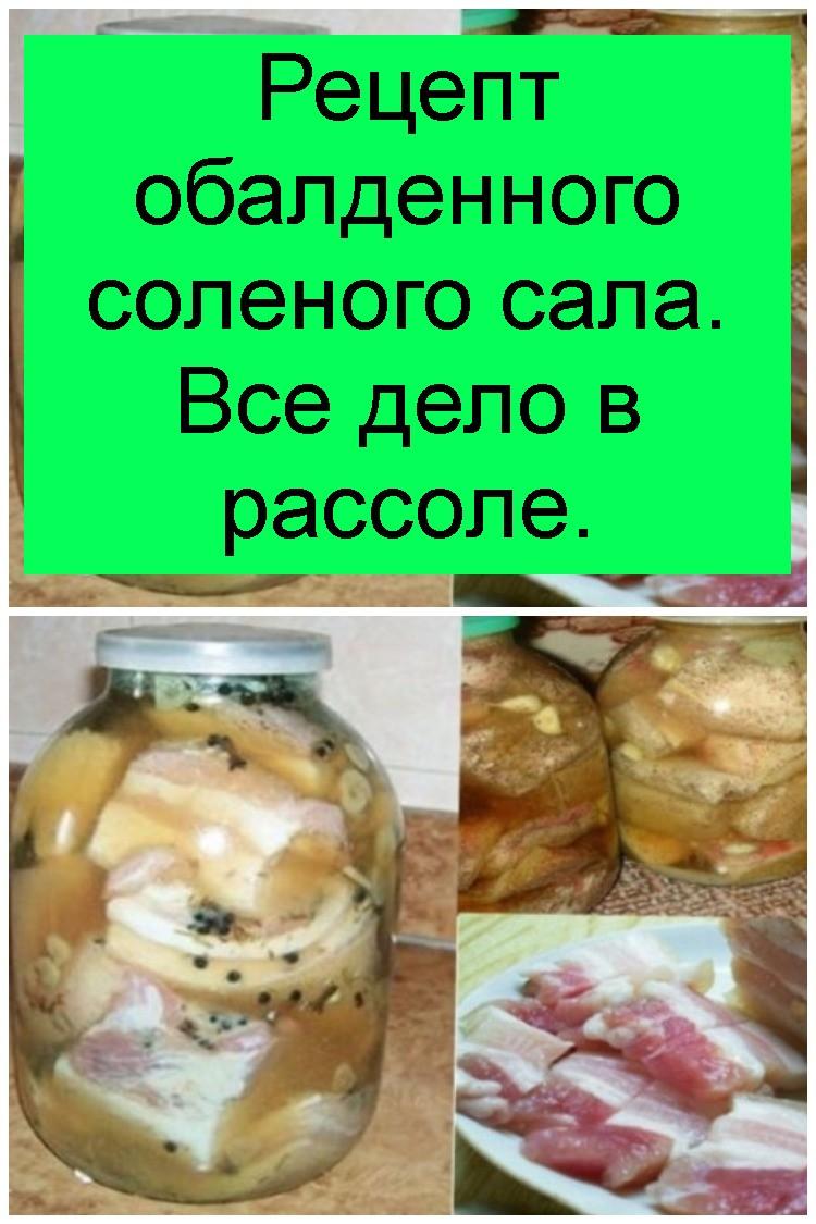 Рецепт обалденного соленого сала. Все дело в рассоле 4