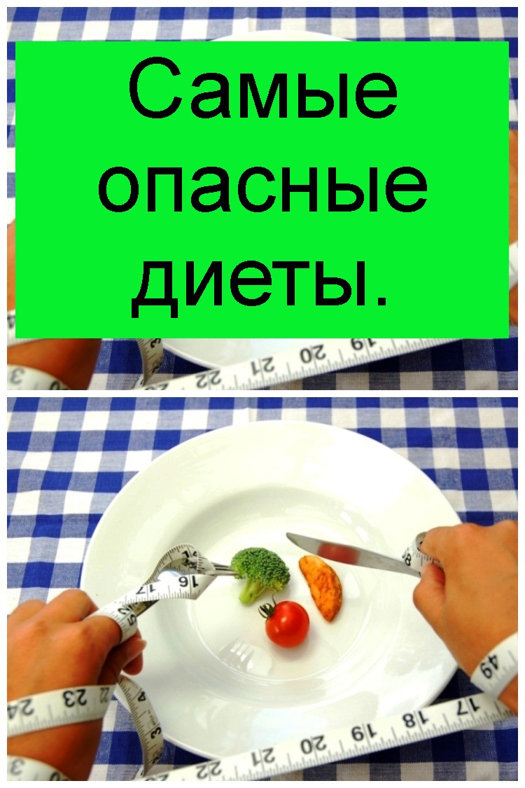 Самые опасные диеты 4