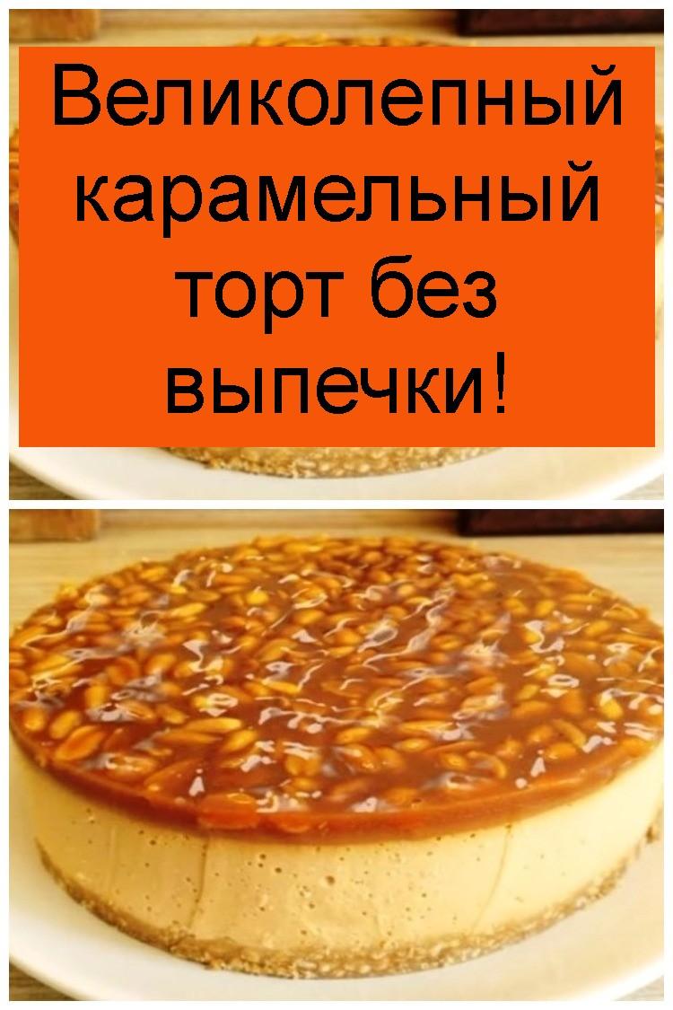 Великолепный карамельный торт без выпечки 4