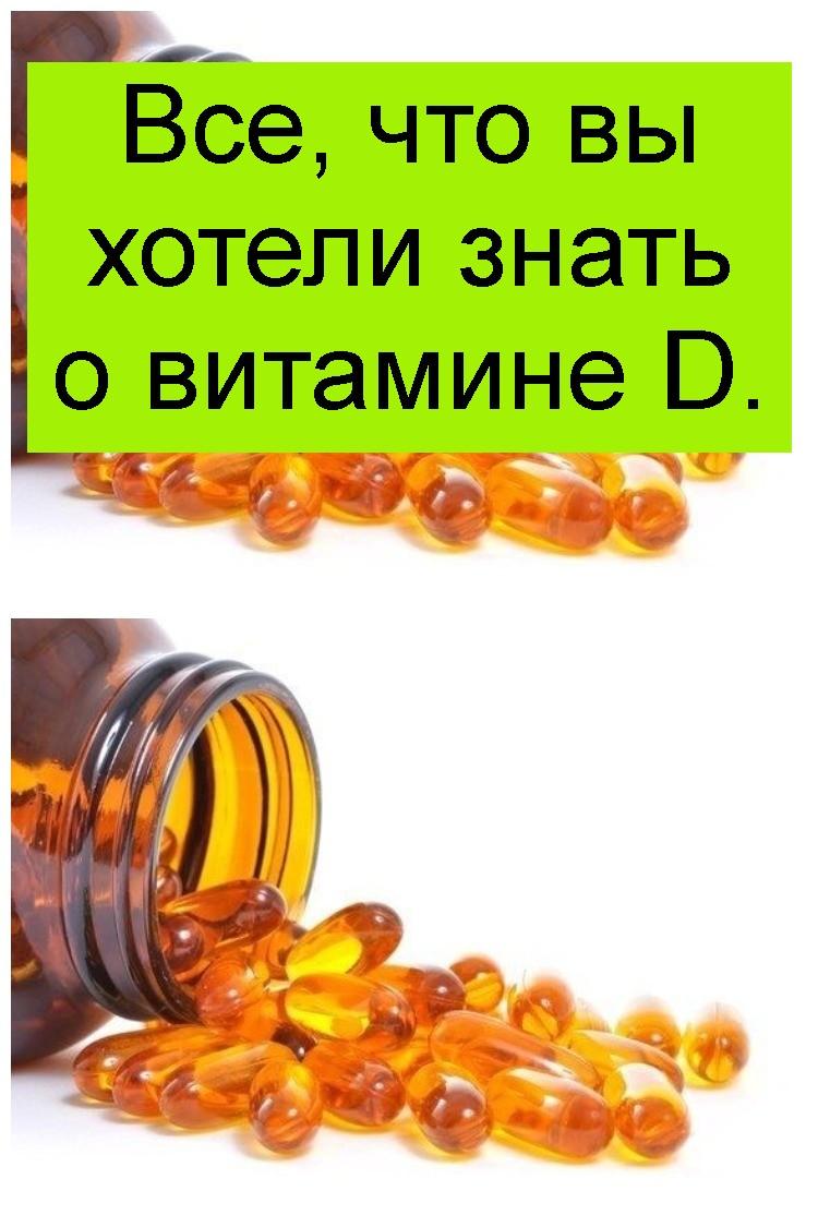 Все, что вы хотели знать о витамине D 4