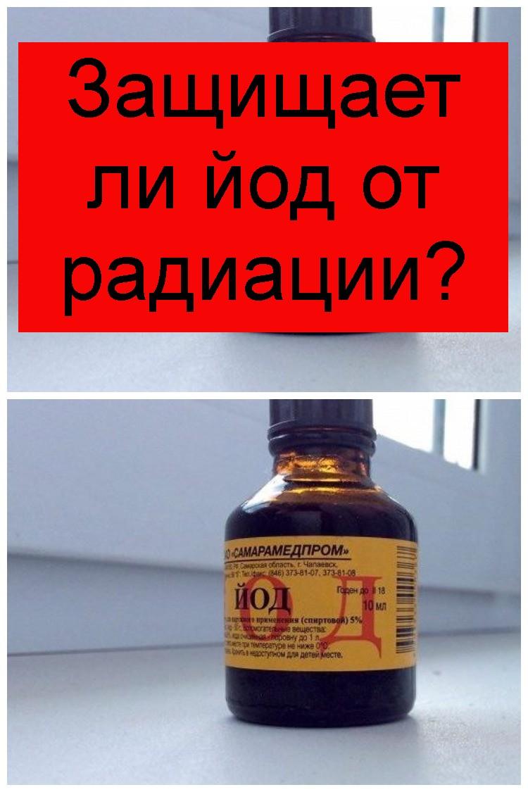 Защищает ли йод от радиации 4