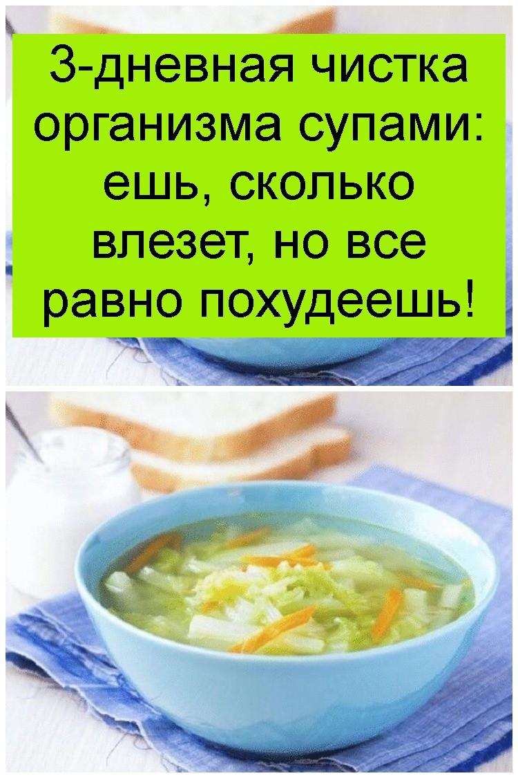 3-дневная чистка организма супами: ешь, сколько влезет, но все равно похудеешь 4