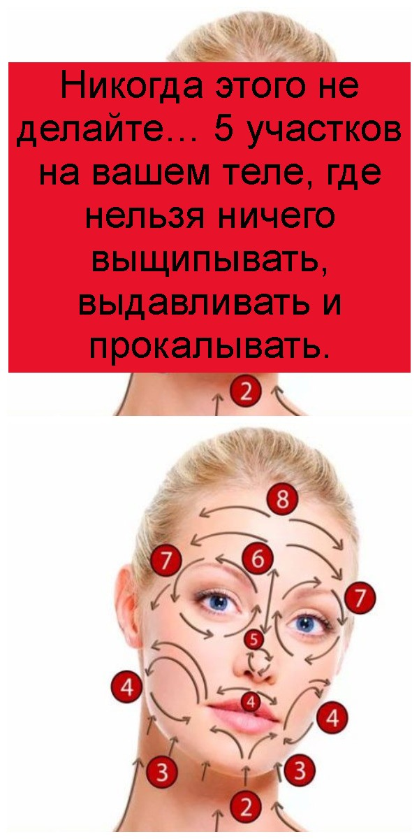 Никогда этого не делайте… 5 участков на вашем теле, где нельзя ничего выщипывать, выдавливать и прокалывать 4