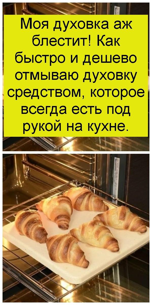 Моя духовка аж блестит! Как быстро и дешево отмываю духовку средством, которое всегда есть под рукой на кухне 4