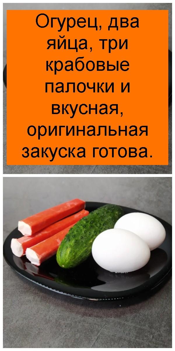 Огурец, два яйца, три крабовые палочки и вкусная, оригинальная закуска готова 4