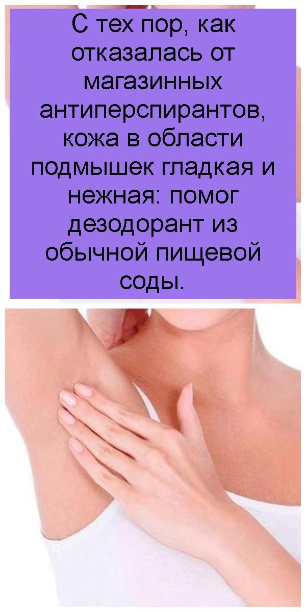 С тех пор, как отказалась от магазинных антиперспирантов, кожа в области подмышек гладкая и нежная: помог дезодорант из обычной пищевой соды 4