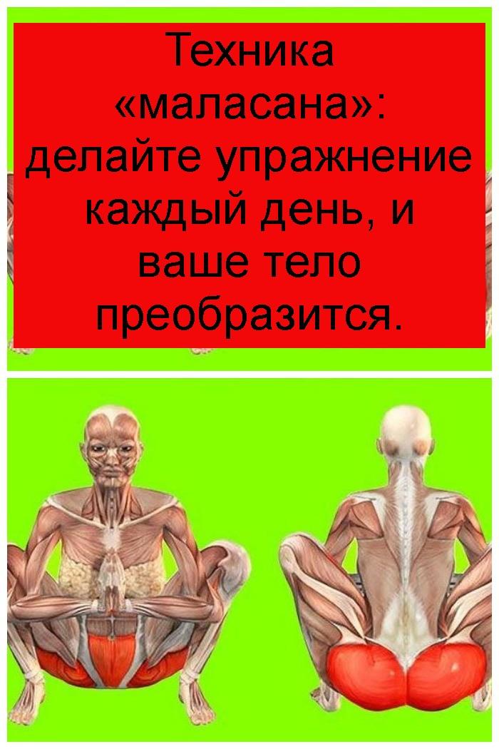 Техника «маласана»: делайте упражнение каждый день, и ваше тело преобразится 4