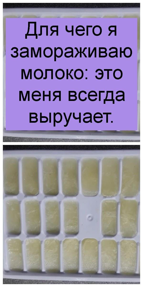 Для чего я замораживаю молоко: это меня всегда выручает 4