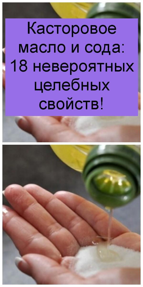 Касторовое масло и сода: 18 невероятных целебных свойств 4
