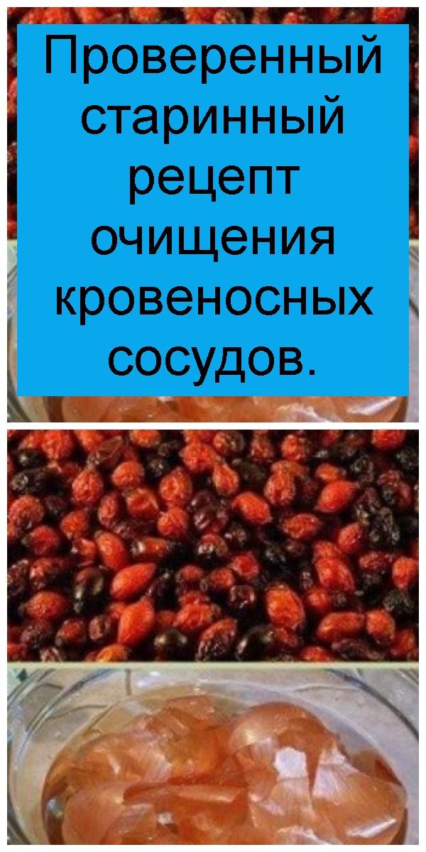 Проверенный старинный рецепт очищения кровеносных сосудов 4