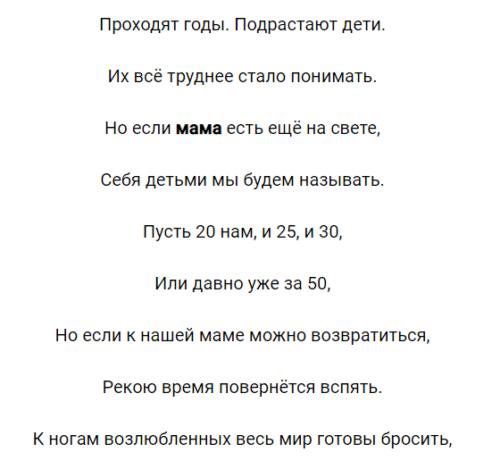 Трогательные стихи маме 6