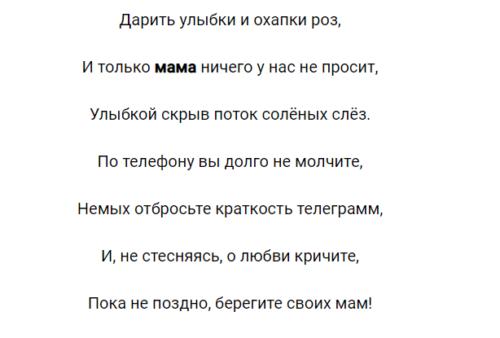 Трогательные стихи маме 7