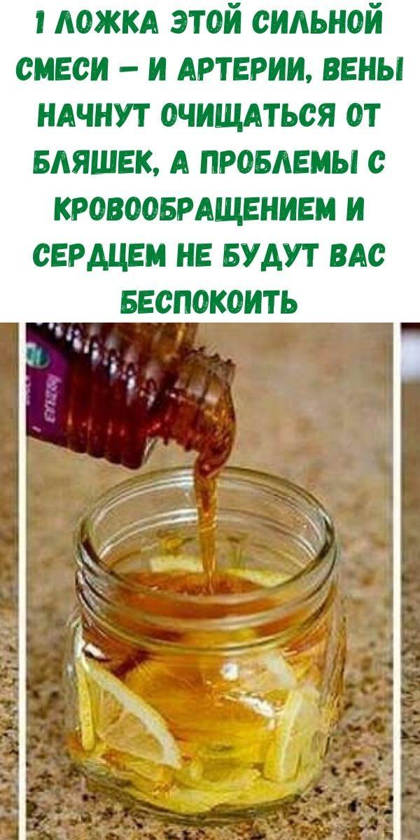 1-lozhka-etoy-silnoy-smesi-i-arterii-veny-nachnut-ochischatsya-ot-blyashek-a-problemy-s-krovoobrascheniem-i-serdtsem-ne-budut-vas-bespokoit