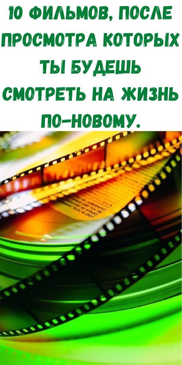 10-filmov-posle-prosmotra-kotoryh-ty-budesh-smotret-na-zhizn-po-novomu