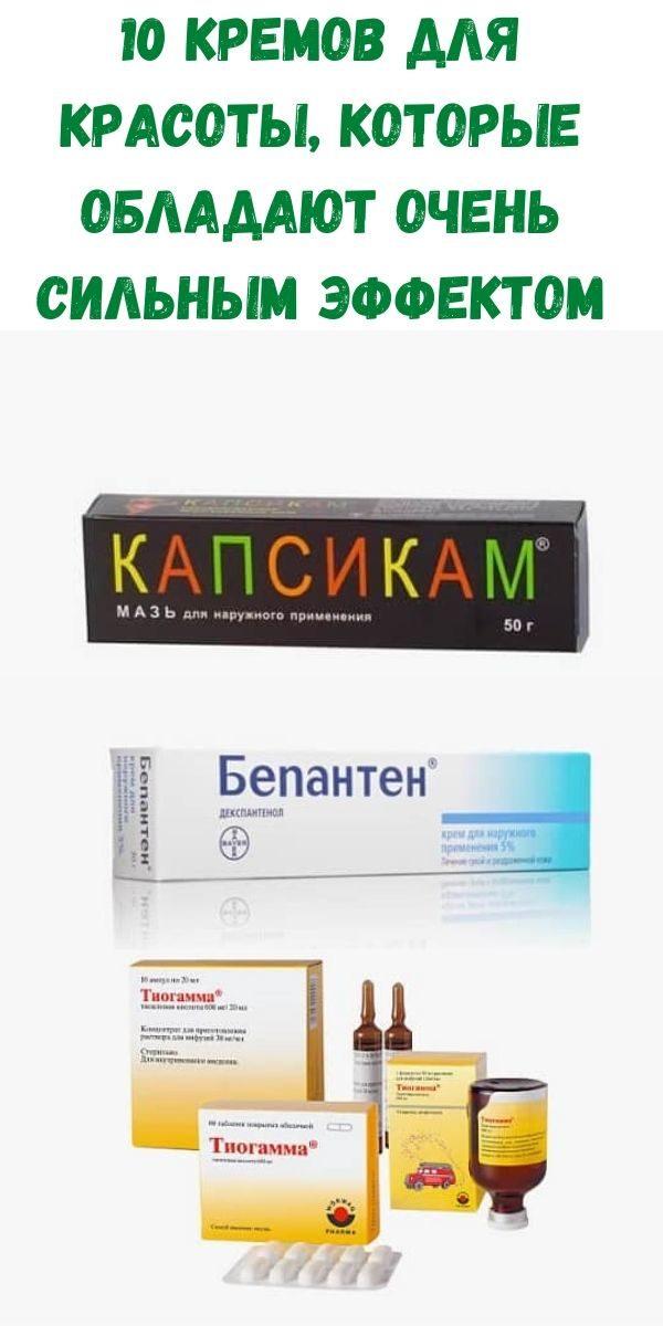 10-kremov-dlya-krasoty-kotorye-obladayut-ochen-silnym-effektom-2