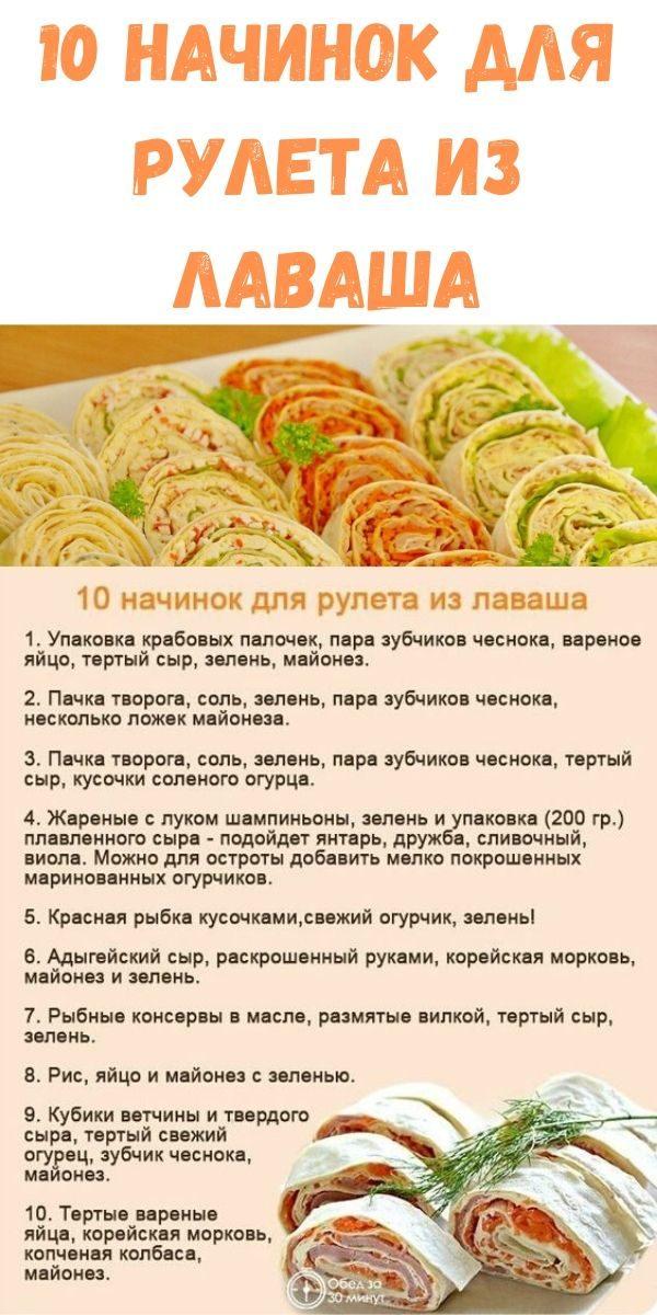 10-nachinok-dlya-ruleta-iz-lavasha-2