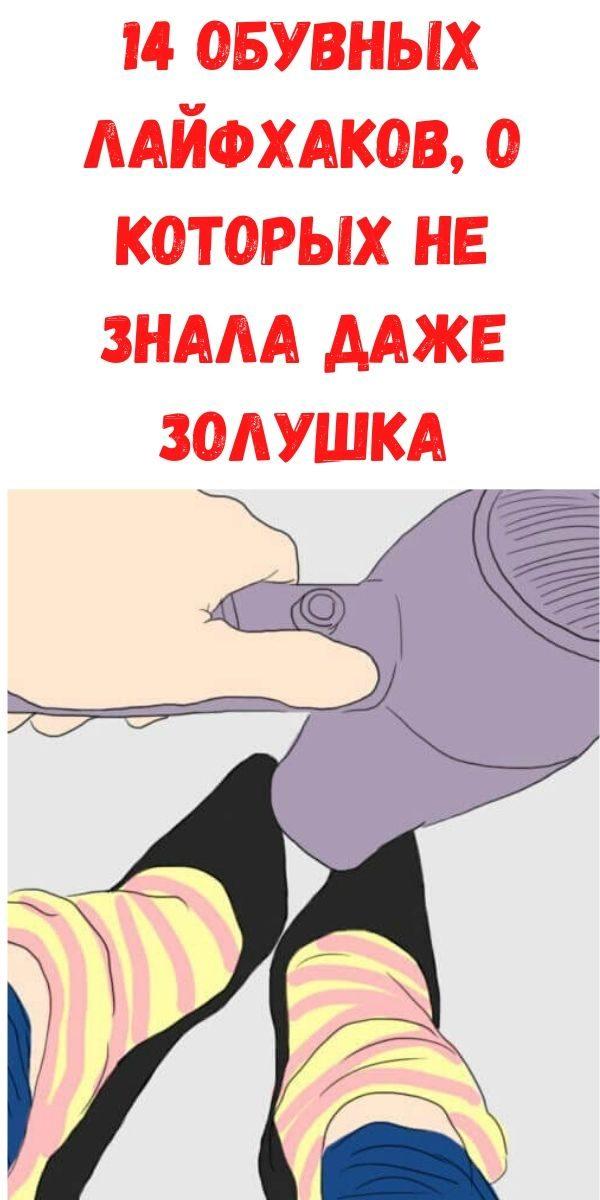 14-obuvnyh-layfhakov-o-kotoryh-ne-znala-dazhe-zolushka
