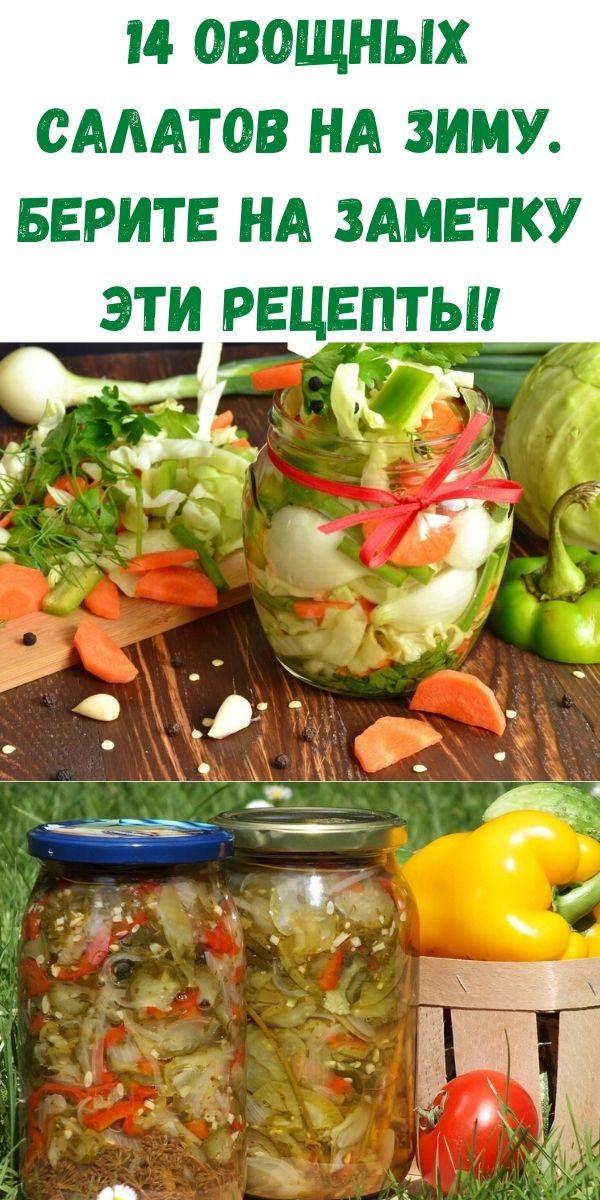 14-ovoschnyh-salatov-na-zimu-berite-na-zametku-eti-retsepty