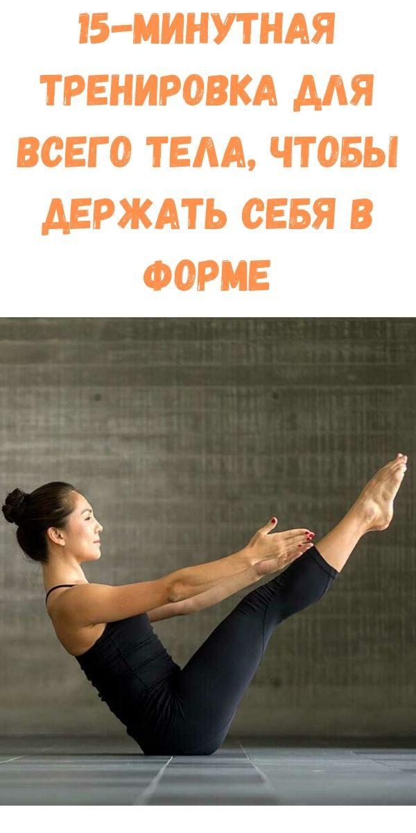 15-minutnaya-trenirovka-dlya-vsego-tela-chtoby-derzhat-sebya-v-forme-2