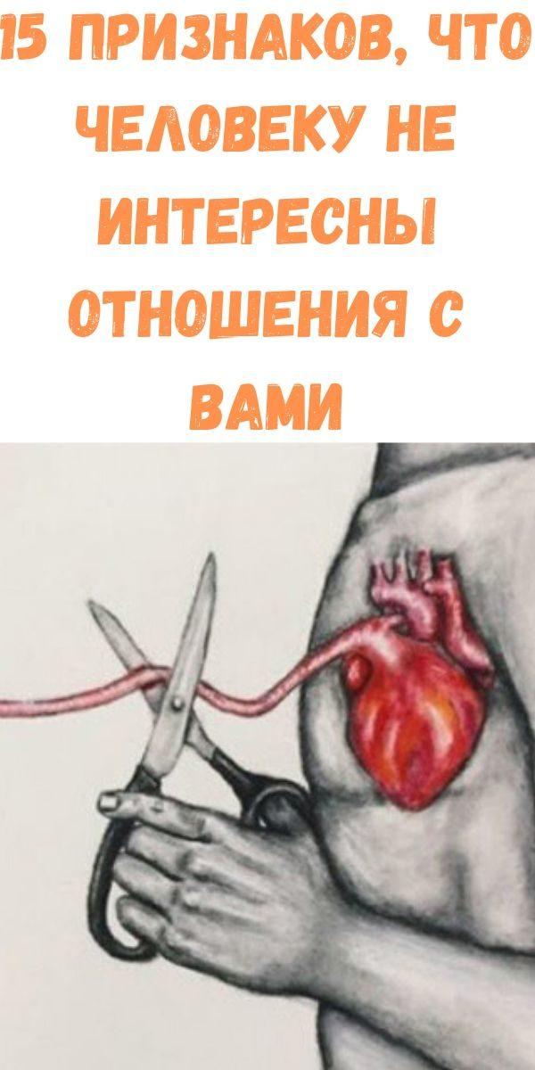 15-priznakov-chto-cheloveku-ne-interesny-otnosheniya-s-vami-2