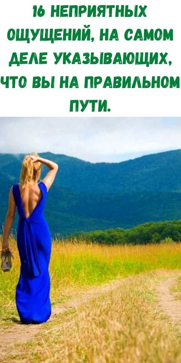 16-nepriyatnyh-oschuscheniy-na-samom-dele-ukazyvayuschih-chto-vy-na-pravilnom-puti