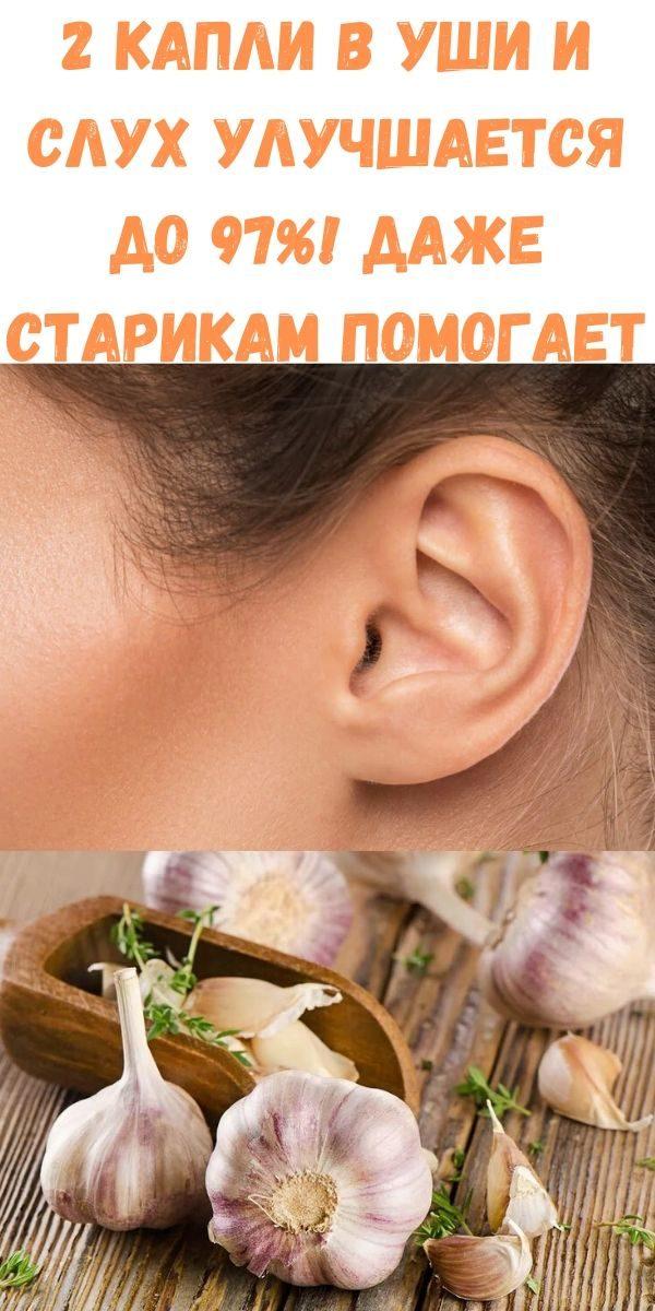 2-kapli-v-ushi-i-sluh-uluchshaetsya-do-97-dazhe-starikam-pomogaet