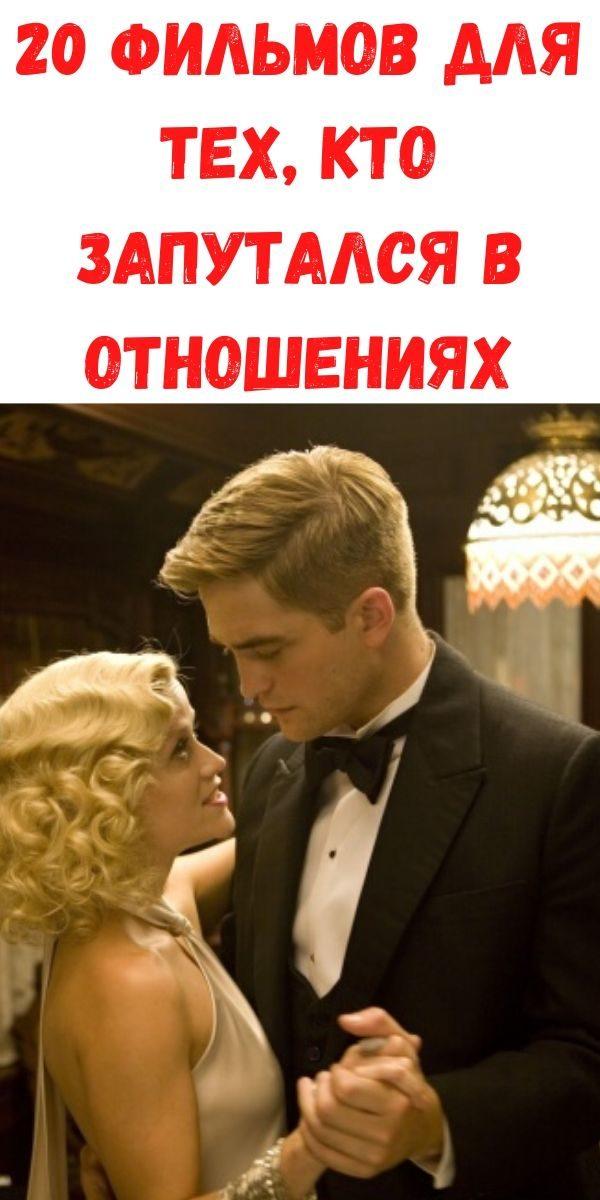20-filmov-dlya-teh-kto-zaputalsya-v-otnosheniyah