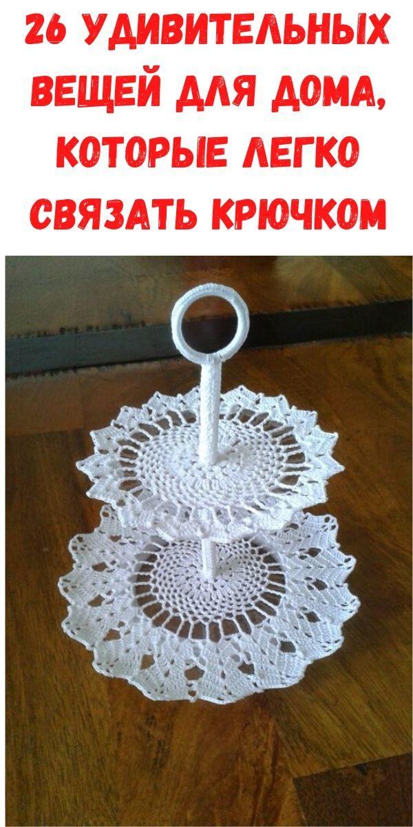 26-udivitelnyh-veschey-dlya-doma-kotorye-legko-svyazat-kryuchkom