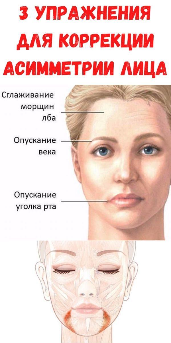 3-uprazhneniya-dlya-korrektsii-asimmetrii-litsa