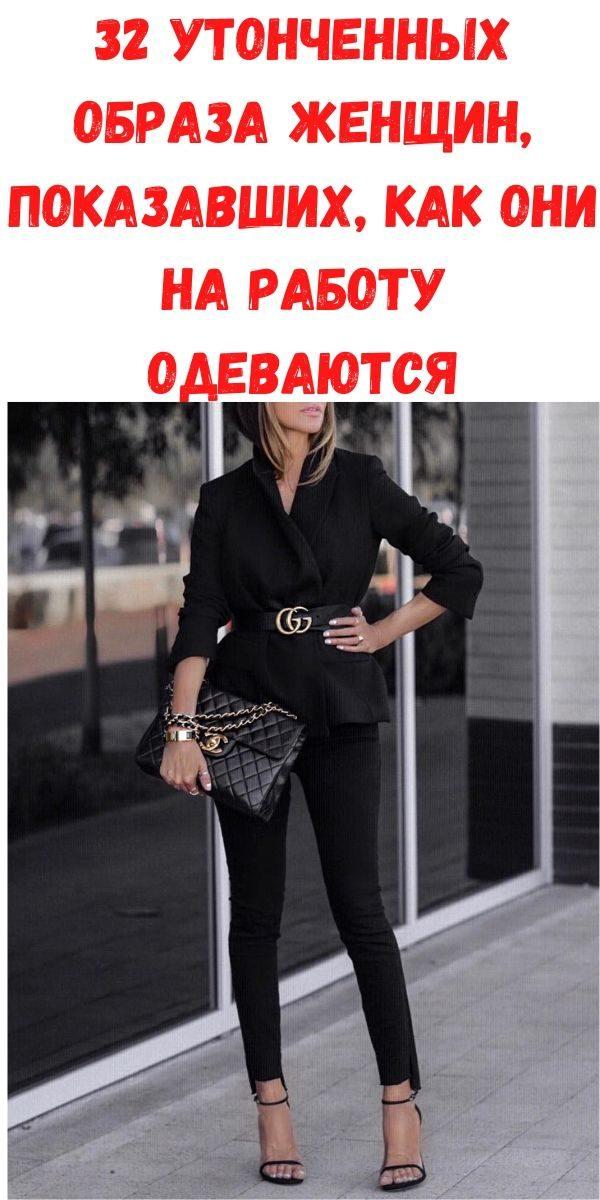 32-utonchennyh-obraza-zhenschin-pokazavshih-kak-oni-na-rabotu-odevayutsya