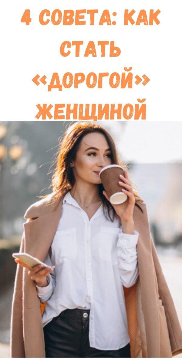 4-soveta_-kak-stat-dorogoy-zhenschinoy