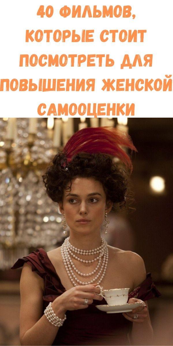 40-filmov-kotorye-stoit-posmotret-dlya-povysheniya-zhenskoy-samootsenki