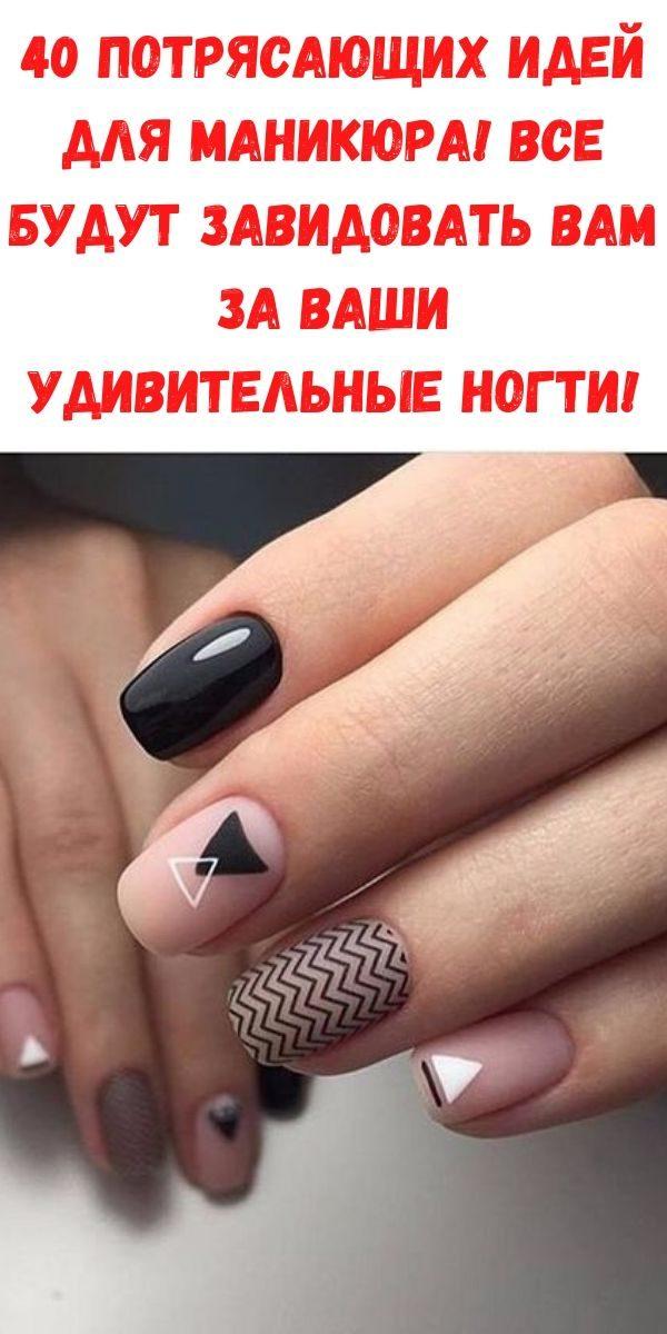 40-potryasayuschih-idey-dlya-manikyura-vse-budut-zavidovat-vam-za-vashi-udivitelnye-nogti