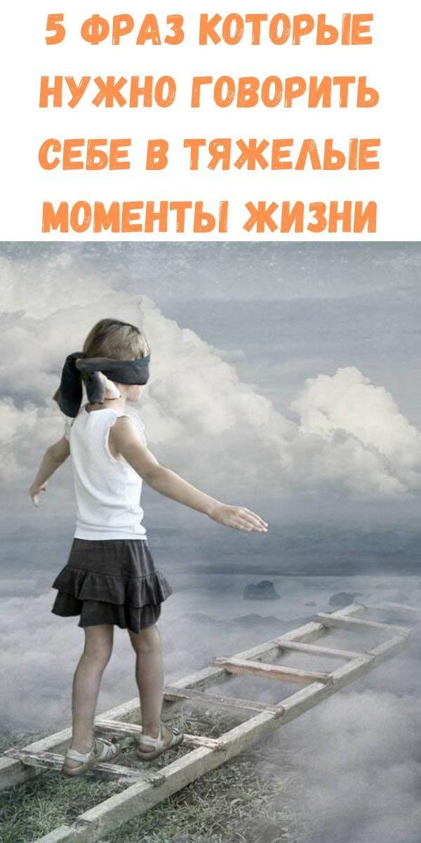 5-fraz-kotorye-nuzhno-govorit-sebe-v-tyazhelye-momenty-zhizni-2