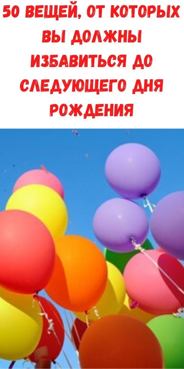 50-veschey-ot-kotoryh-vy-dolzhny-izbavitsya-do-sleduyuschego-dnya-rozhdeniya