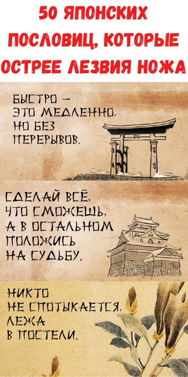 50-yaponskih-poslovits-kotorye-ostree-lezviya-nozha